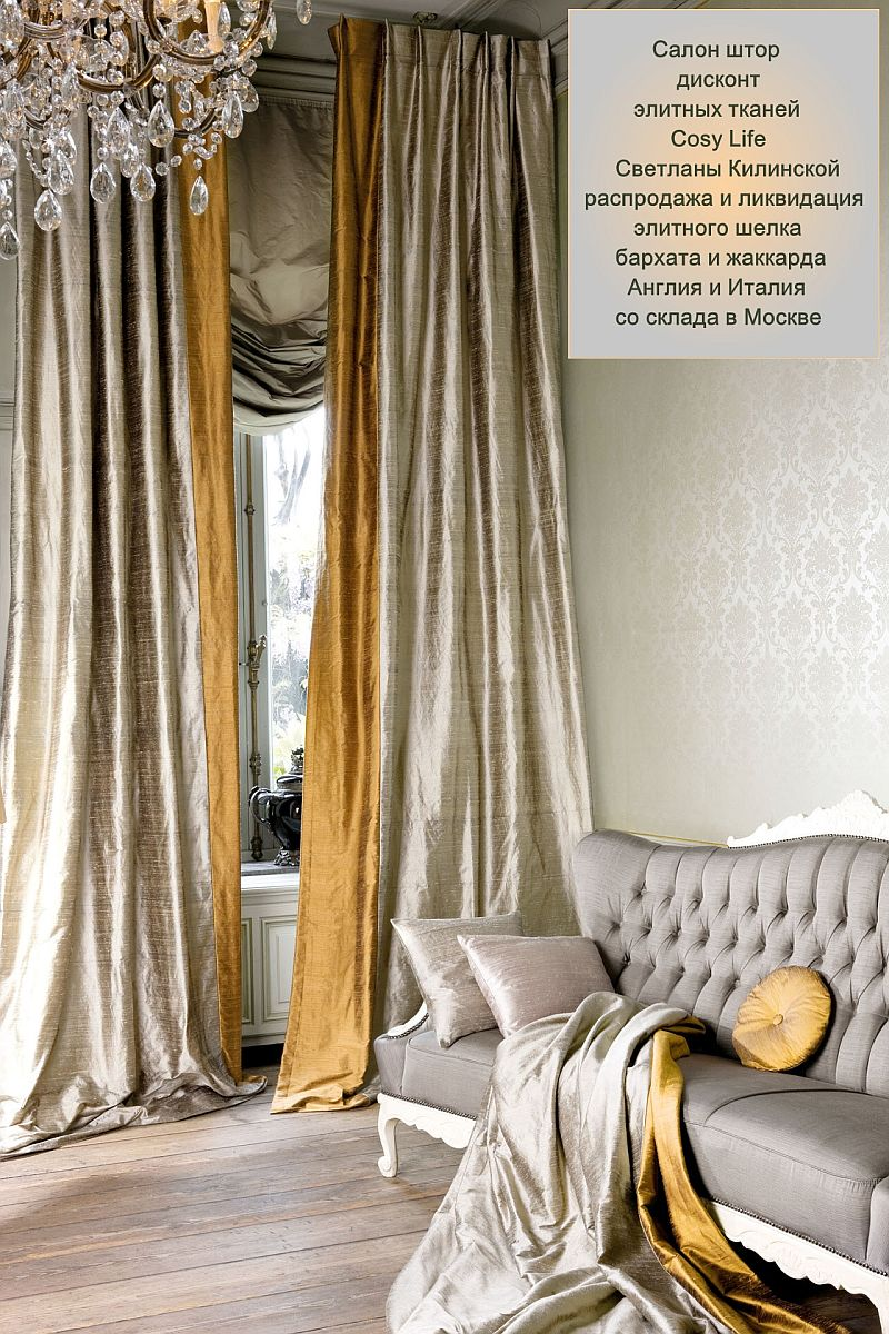 Curtains for gold walls